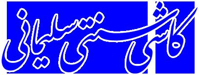 کاشی سنتی سلیمانی، کاشی سازی سلیمانی، کاشی هفت رنگ، کاشی مسجد، کاشی نما::معرفی شاهکارهای هنر کاشی کاری ایران-مکان های تاریخی